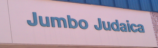 Jumbo Judaica of Texas - Jewish Bookstore and Gift Shop